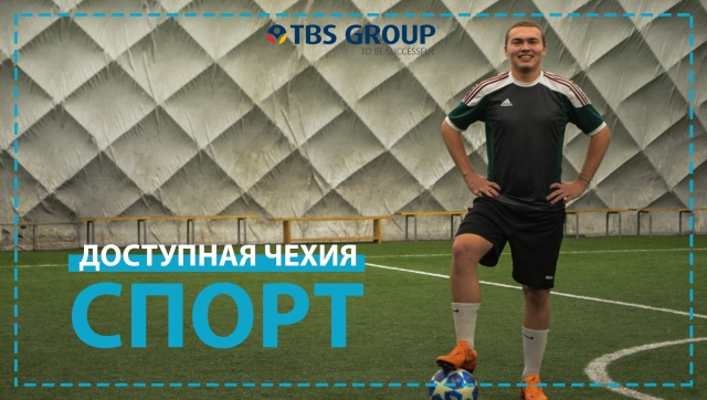 Спорт в Чехии Ӏ TBS GROUP
